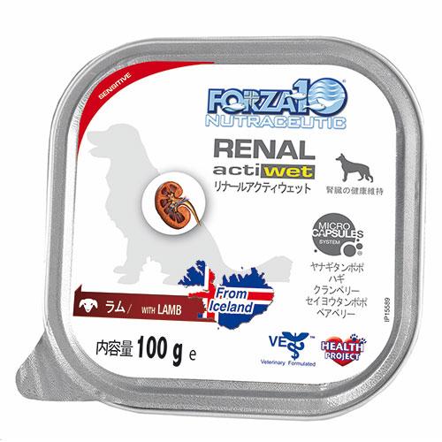 FORZA10 リナールアクティウェット 腎臓ケア療法食(ウェットフード)